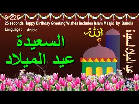 Video Greetings 0 225 Arabic 25 Seconds Happy Birthday Greeting Wishes Includes Islam Ma