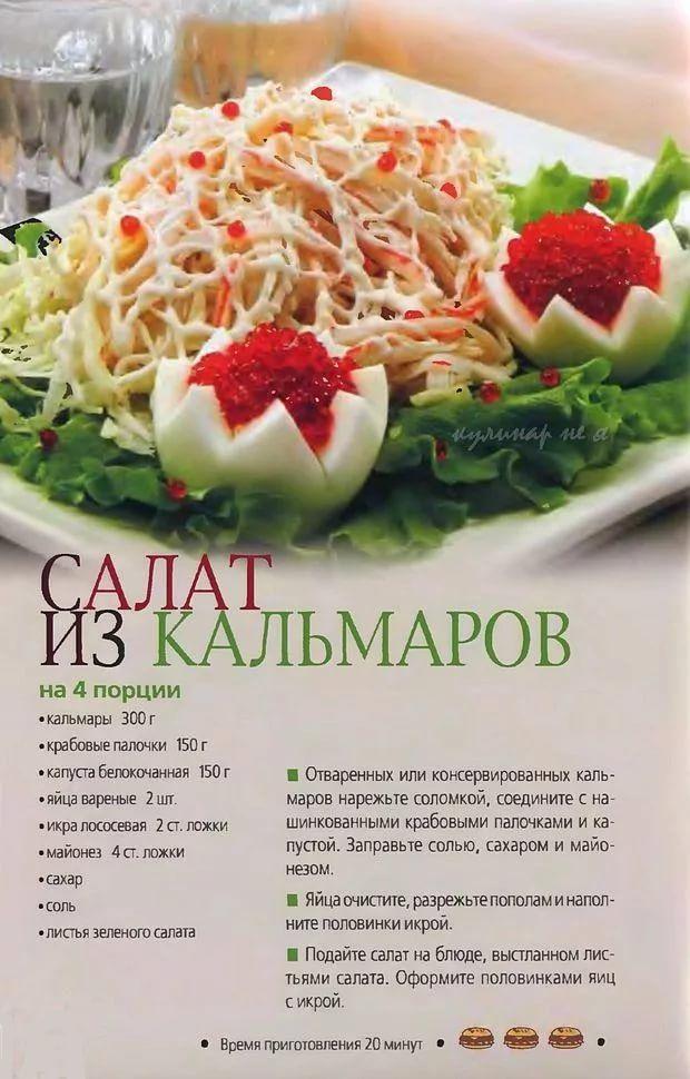 варианты салаты с картинкой и рецептом приготовить это блюдо