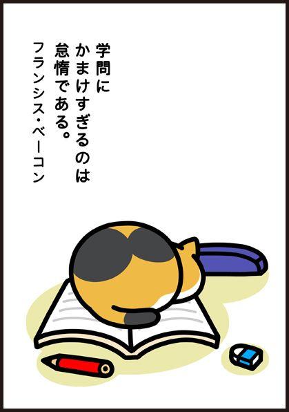 つきみゆい 監修 Hit-Point 第18回【2015年10月9日の金言】            …