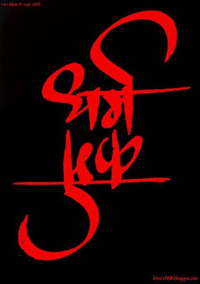 hindi calligraphy - Google Search