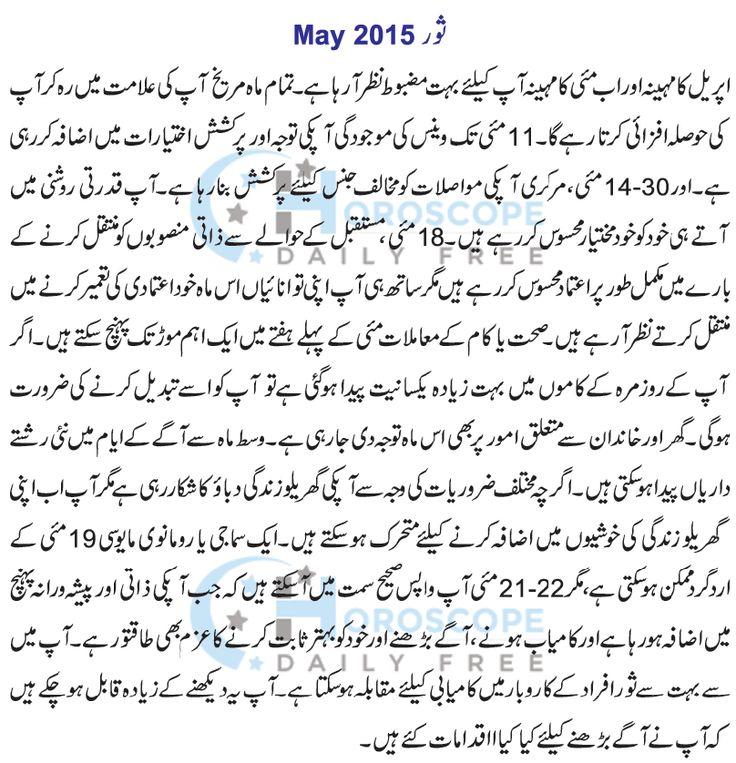 Taurus Monthly Horoscope in Urdu May 2015