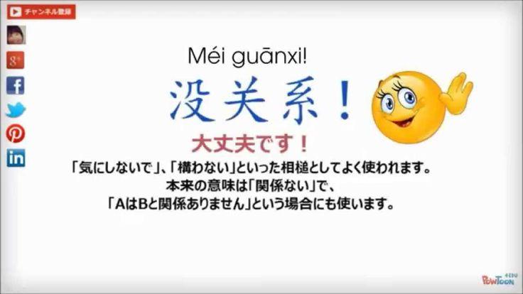毎週中国語は最終回になりました!このエピソードで実用的なフレーズを覚えましょう!困ったときのひと言を知っておけば便利!#実用フレーズ #中国語 http://youtu.be/fiX7KkjBm1s