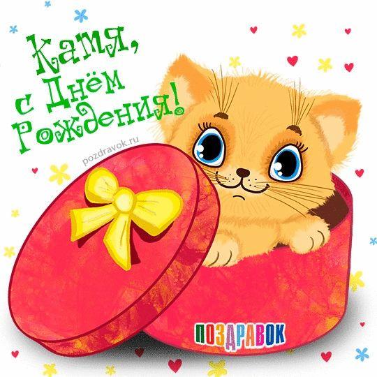С днем рождения катерина открытки самые красивые, картинки открытка россии