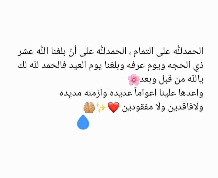 الحمدلله على التمام Ramadan Pincode