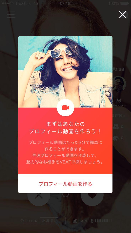 VEAT / 動画登録