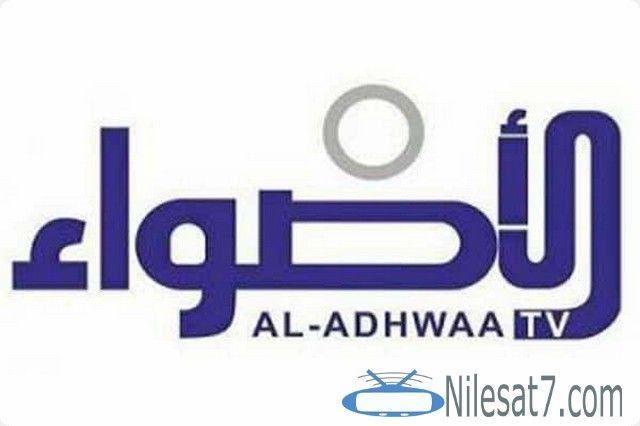 تردد قناة الأضواء العراقية 2020 Al Adhwaa Tv Adhwaa Al Adhwaa Al Adhwaa Tv الاضواء Allianz Logo Logos Allianz