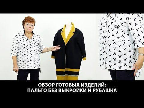 Пальто без выкройки и рубашка без выкройки по одной методике построения Как сшить рубашку и пальто - YouTube
