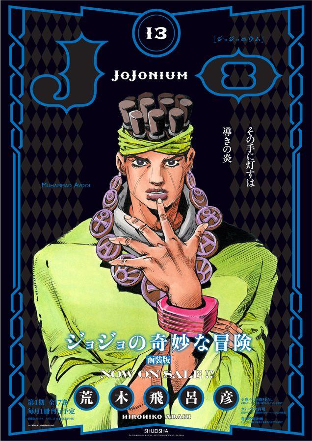 JoJonium 13 書店用ポスター