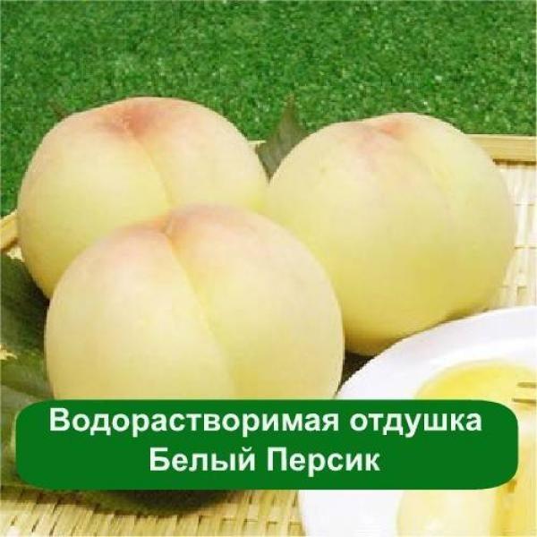 Водорастворимая отдушка Белый Персик - 1 литр