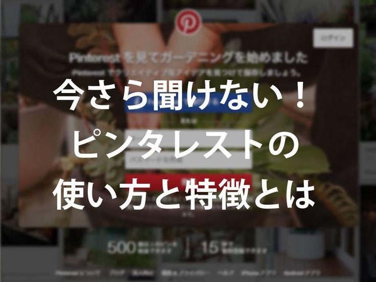 2008年にアメリカで生まれ日本では2014年に電通が「Pinterest」を展開するピンタレスト・ジャパンとの業務提携を発表しました。 本記事では今後日本でのビジネスにも役立つピンタレストの基本的な使い方と、ビジネスでの活用法を事例とともにまとめました。