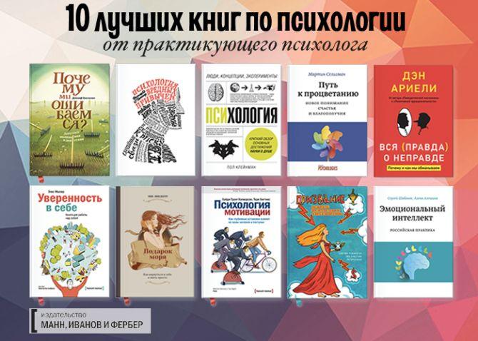 10 лучших книг по психологии. Подборка от практикующего психолога