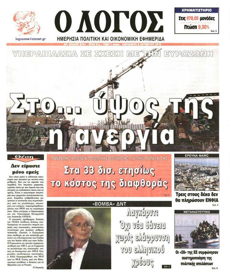 Εφημερίδα Ο ΛΟΓΟΣ - Παρασκευή, 09 Οκτωβρίου 2015