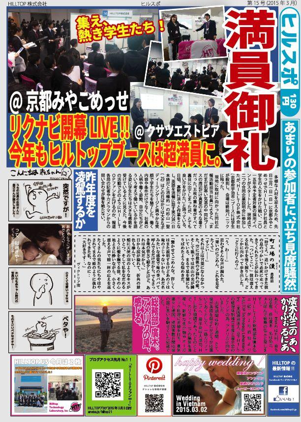 HILLTOP NEWS!!March 2015 #newspaper