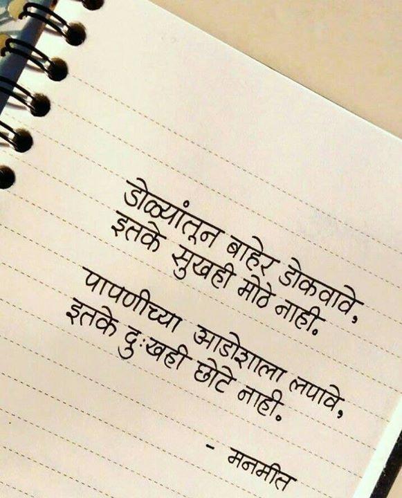 Pin By Marathikavitablog On Marathi Kavita Marathi Love Quotes