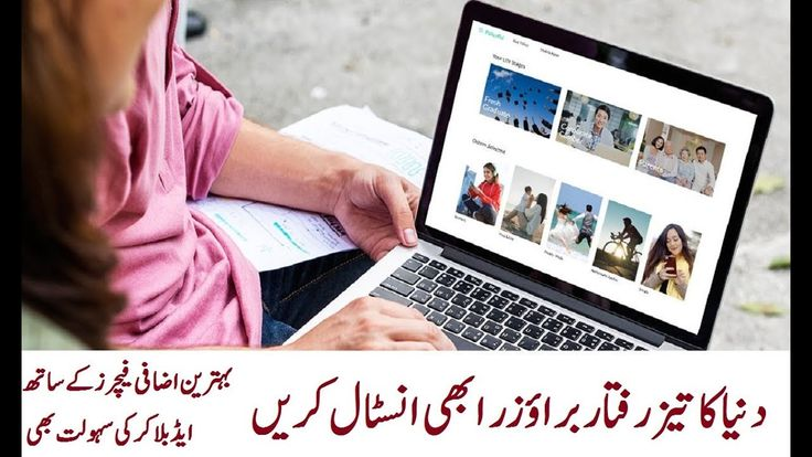 Install Best New We Browser And Review In Urdu/Hindi Video