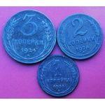 Супер !!! СССР 1 2 3 копейки 1924 в коллекцию с Рубля аукцион | Newmolot.ru - торговая площадка