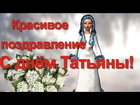 Поздравление с днём Татьяны. Поздравление для Татьяны