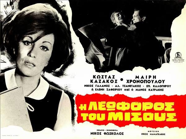 Finos Film - Photo Gallery Ταινίας: 'Η Λεωφόρος Του Μίσους' (1968)