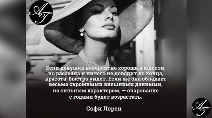 Цитаты знаменитых женщин. Софи Лорен. Великолепная актриса и очень красивая женщина.