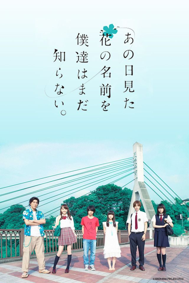 Anohana: The Flower We Saw That Day (Japan, 2015; Fuji TV). Starring Nijiro Murakami, Minami Hamabe, Jun Shison, Airi Matsui,	Marie Iitoyo, Yuta Takahata, Kyoko Koizumi, Fumiyo Kohinata, Yo Yoshida, Lily Franky, Shohei Hino, Yusuke Kamiji, and more. Aired on Monday, Sept. 21 at 9 p.m. [Info via Asian Wiki and Crunchyroll.] >>> Currently available on Crunchyroll.
