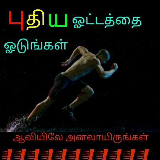 Some Friendship Quotes In Tamil: 1000+ Friendship Quotes In Tamil On Pinterest