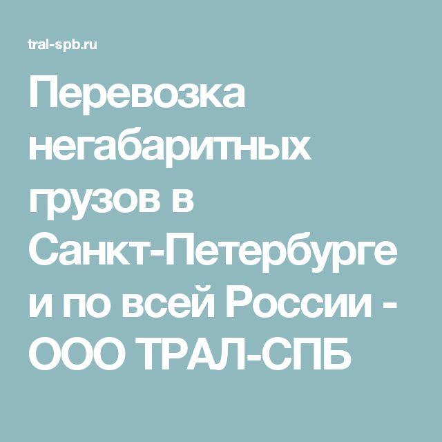 Перевозка негабаритных грузов в Санкт-Петербурге и по всей России - ООО ТРАЛ-СПБ