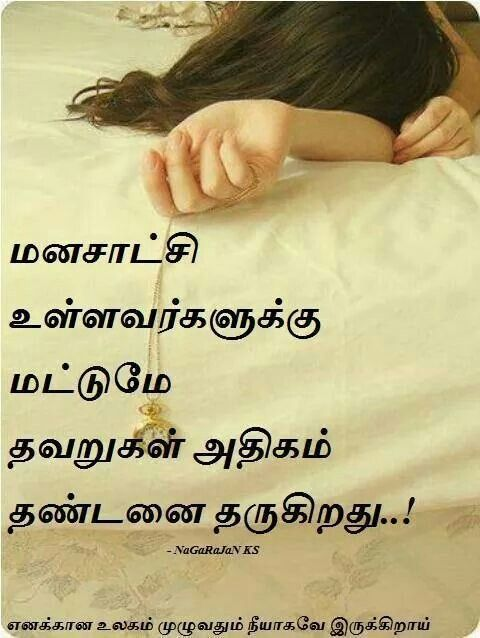 88 best images about tamil quotes on pinterest texts us