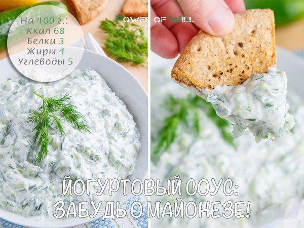 Йогуртовый соус: забудь о майонезе!