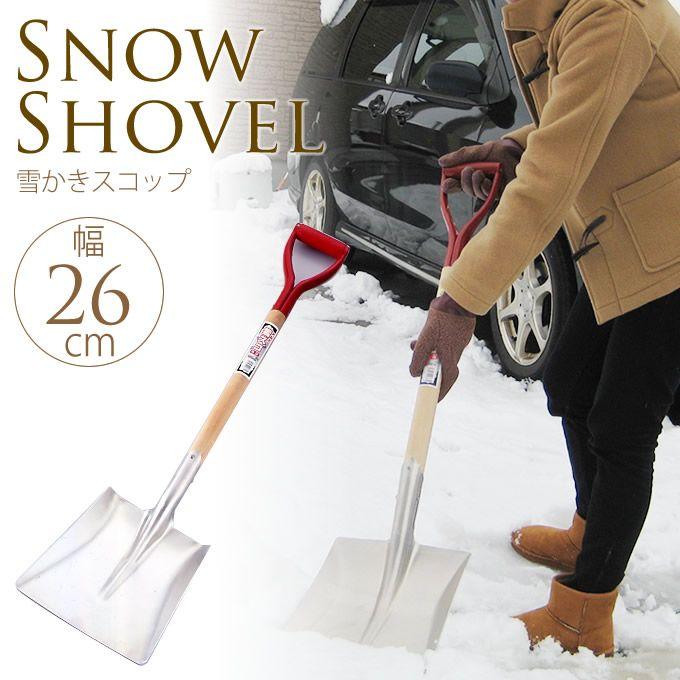 軽量 頑丈 アルミ製 除雪スコップ 角型タイプ 雪かきスコップ アルミ