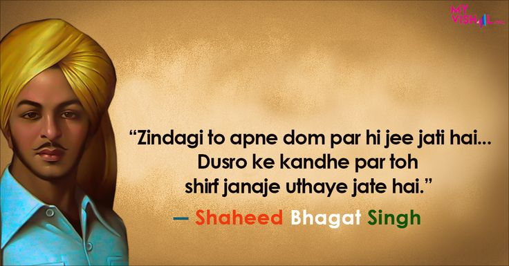 #‎Happy_Independence_Day‬ ‪#‎Shaheed_Bhagat_Singh‬