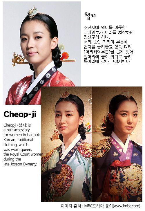 한복 Hanbok accessories