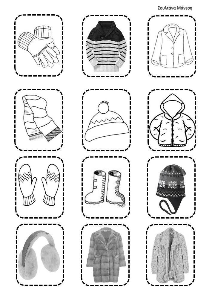 Δραστηριότητες, παιδαγωγικό και εποπτικό υλικό για το Νηπιαγωγείο: Χειμώνας στο Νηπιαγωγείο: Χειμερινά Ρούχα και Αξεσουάρ