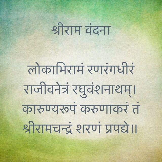 श्रीराम वंदना  लोकाभिरामं रणरंगधीरं राजीवनेत्रं रघुवंशनाथम्। कारुण्यरूपं करुणाकरं तं श्रीरामचन्द्रं शरणं प्रपद्ये॥