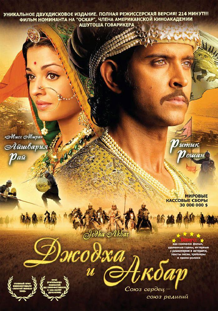 """""""Джодха и Акбар"""" (2008). Пронзительная история любви одного из самых знаменитых императоров Индии и прекрасной принцессы — эпическая сага времен XVI века."""