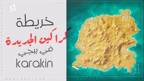 مبتكر Mobtakr خريطة جديدة في ببجي ماب كراكين Karakin خريطة مبا Map Novelty Tray