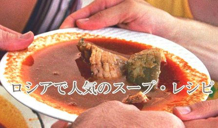 ロシアで人気のスープ・レシピ【はじめて作るロシア料理】