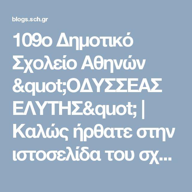 "109o Δημοτικό Σχολείο Αθηνών ""ΟΔΥΣΣΕΑΣ ΕΛΥΤΗΣ"" | Καλώς ήρθατε στην ιστοσελίδα του σχολείου μας. ΠΑΡΑΔΕΙΓΜΑ ΓΙΑ ΙΣΤΟΣΕΛΙΔΑ ΣΧΟΛΕΙΟΥ"