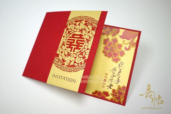 Chinese Wedding Invitations Nyc: 14 Best Wedding Invitations Images On Pinterest