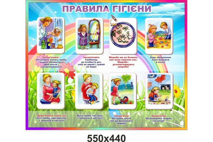 Картинки по запросу гігієна  в дитячому садку