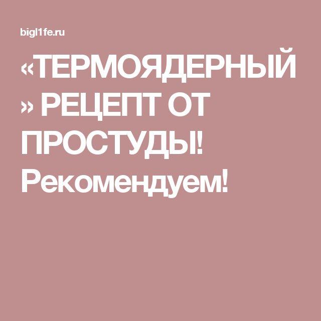 «ТЕРМОЯДЕРНЫЙ» РЕЦЕПТ ОТ ПРОСТУДЫ! Рекомендуем!
