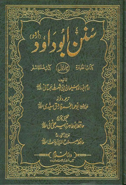 Download Sunan Abu Dawud with urdu Translation Complete volumes (Jild) ~ Islam, Holy Quran, Sunnah, Hadees, Naat, Bayan, Islamic Books