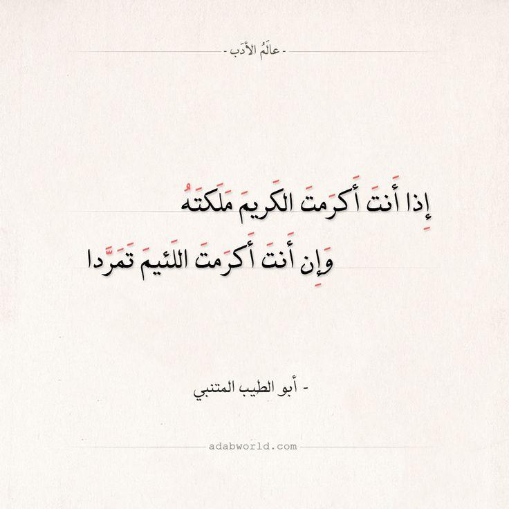شعر المتنبي إذا أنت أكرمت الكريم ملكته عالم الأدب Words Quotes Talking Quotes Arabic Poetry