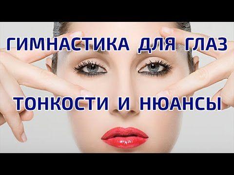 Гимнастика для глаз - тонкости и нюансы