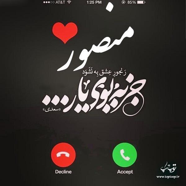 اسم منصور Incoming Call Calligraphy Incoming Call Screenshot