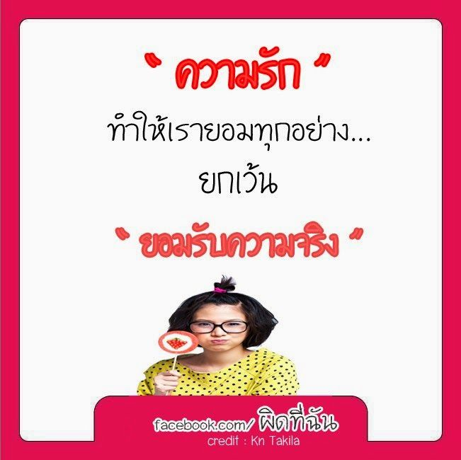 คำคมดีๆ - Thai Inspirational Quotes, Love Quotes, Funny ...