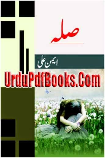 Silah Novel By Aimen Ali Pdf Download Free Silah novel is authored and written by aimen ali presents a social conflict reforming and romantic story in urdu language with the size of 11 mb in high quality format posted into romantic pdf books free and aimen ali urdu novels list.
