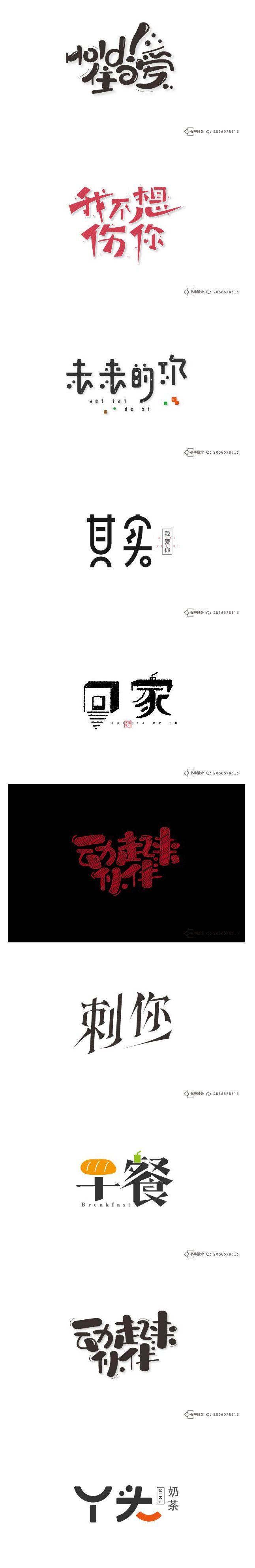 字道2_字体传奇网-中国首个字体品牌设计...