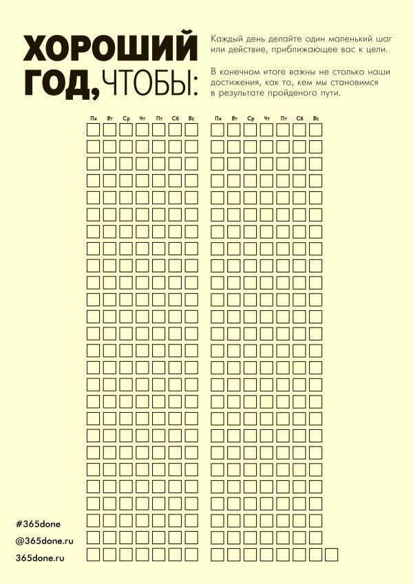 Календарь на год, посвященный одной цели или задаче. Каждый день делайте один маленький шаг или действие, приближающее вас к цели. В конечном итоге важны не столько наши достижения, как то, кем мы становимся в результате пройденного пути - #365done