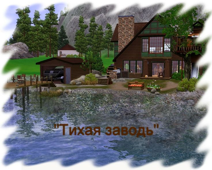 "Architectural tricks from Dalila for SIMS 3: ""Тихая заводь"""