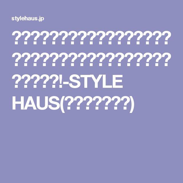 韓国ではトレンド顔【一重まぶた】にしか出来ないセクシーで魅力的なアイメイク方法!-STYLE HAUS(スタイルハウス)